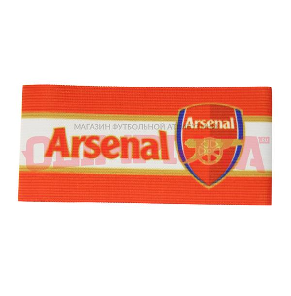 Капитанская повязка с эмблемой Арсенал